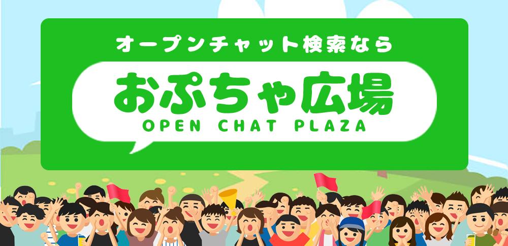 lineオープンチャット広場の画像