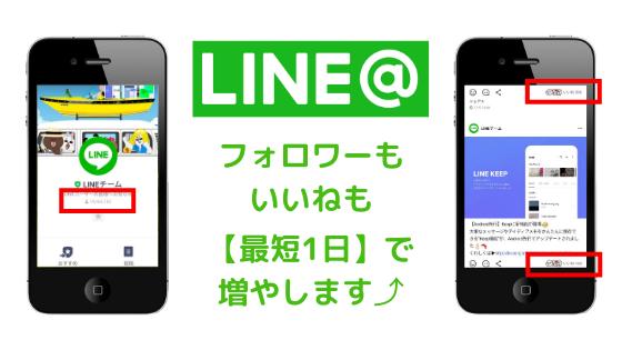 LINE公式アカウント(LINE@)友だちフォロワー販売
